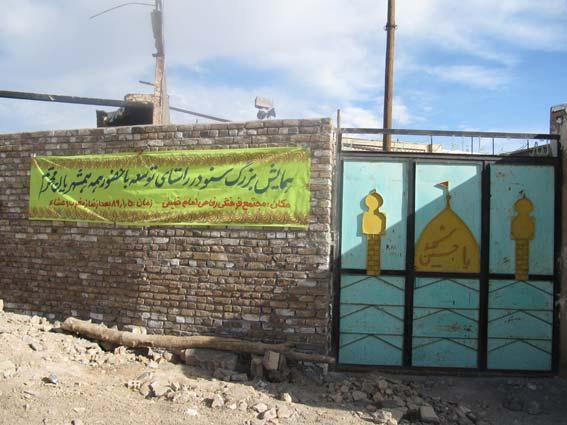 حسینیه سنو قبل از بهسازی