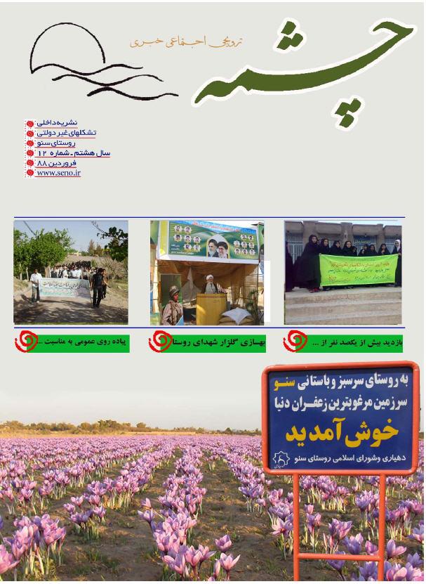نشریه چشمه سنو
